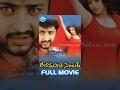 Leela Mahal Center Full Movie | Aryan Rajesh, Sadha, Suman | Devi Prasad | CHS Mohan