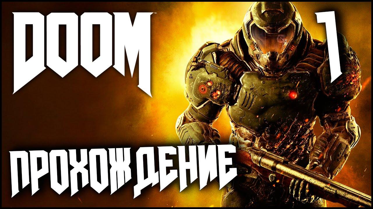 Прохождение игры doom 4 часть 1