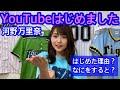 【河野万里奈】YouTubeチャンネル開設!