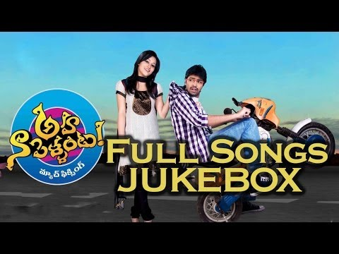 Aha Naa Pellanta అహ నాపెళ్ళంట  Telugu Movie Full Songs  Jukebox   Allari Naresh,Rithu Bermecha