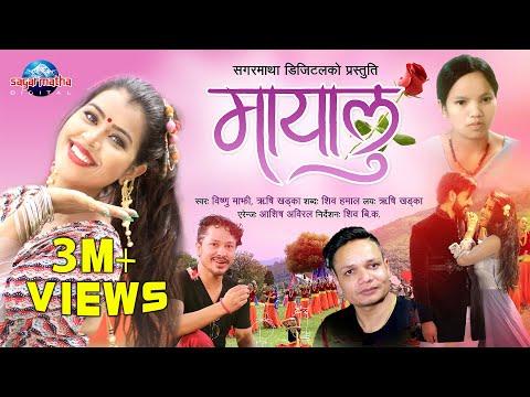New Nepali Lok Dohori Song 2076 | मायालु | Mayalu | Bishnu Majhi & Rishi Khadka |Shiva Hamal