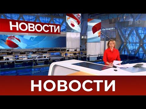 Выпуск новостей в 12:00 от 18.12.2020