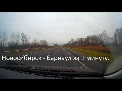 Дорога Новосибирск - Барнаул за 2 минуты