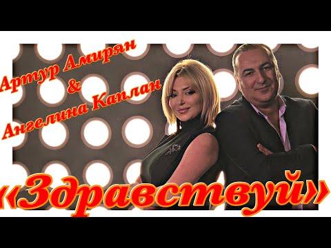 Ангелина Каплан и Артур Амирян - ЗДРАВСТВУЙ