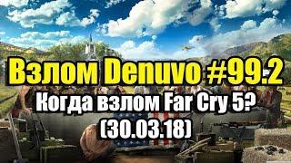Взлом Denuvo #99.2 (30.03.18). Когда взлом Far Cry 5? Отсчёт пошёл...