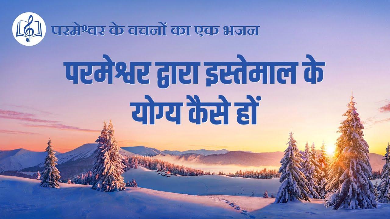 2020 Hindi Christian Song   परमेश्वर द्वारा इस्तेमाल के योग्य कैसे हों (Lyrics)