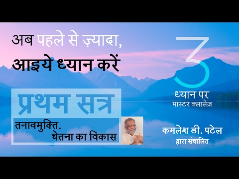 Day 1| Relaxation : Heartfulness Meditation in Hindi Free Online Classes | Feb 2017
