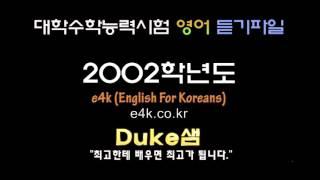 2002 수능영어] 듣기파일 mp3