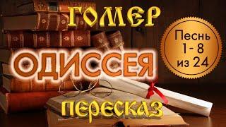 Скачать ОДИССЕЯ Гомер песни 1 8 из 24