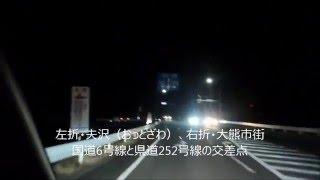 夜の国道6号線 2016.2.27 帰還困難地域・福島第一原発付近を走行