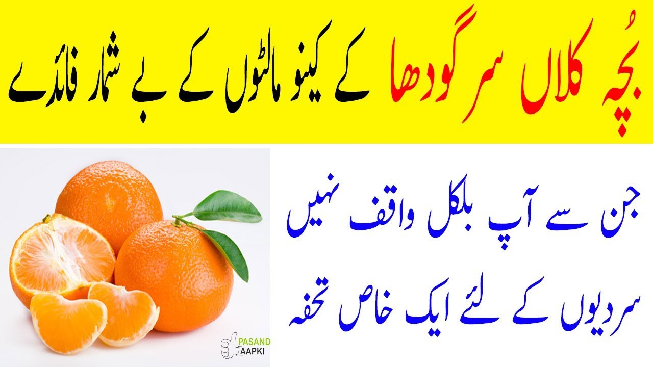 malta : orange : oc and kinno malta ki mukammal tahqeeq in urdu with Dr Khurram:Pasand Aapki
