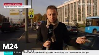 """Смотреть видео """"Утро"""": ЦОДД оценивает трафик в столице в 4 балла - Москва 24 онлайн"""