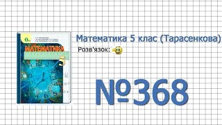 Завдання №368 - Математика 5 клас (Тарасенкова Н.А.)