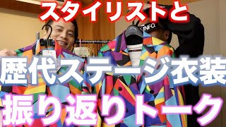KREVlog #010 【後編】スタイリストと歴代ステージ衣装、振り返りトーク