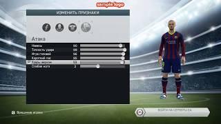 как изменить и создать игрока в fifa14