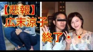 【衝撃】広末涼子の素顔。関東連合の灰皿プレイ、薬、枕営業。エグすぎる… キャンドルジュン 検索動画 6