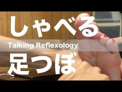 しゃべる足つぼ | Talking Reflexology