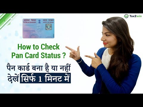 How To Check Pan Card Application Status Online ? | 2019 |