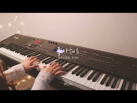 iKON (아이콘) – 좋아해요 (ADORE YOU) Piano Cover