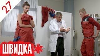 ШВИДКА | 27 серія | НЛО TV