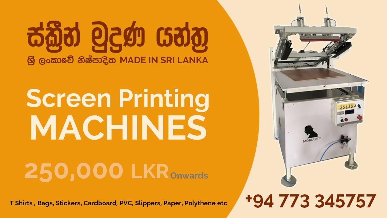 Screen Printing machine | ස්ක්රීන් මුද්රණයන්ත්ර