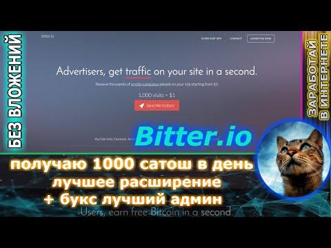 bitter.io - Расширение для заработка сатош ( БЕЗ ВЛОЖЕНИЙ )