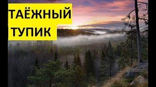Россия. Загадочная Сибирь. Тайны тайги