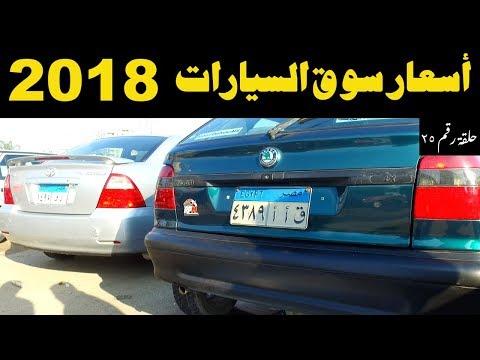 ملك السيارات | اسعار سوق السيارات في مصر حلقة رقم ٢٥