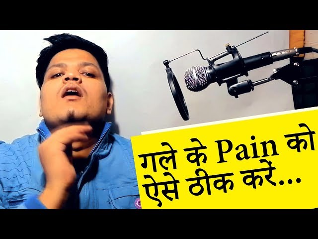 ?????? ?? ??? ??? ???? ?? ?? ?? ????? Throat Pain Remedies for singers.