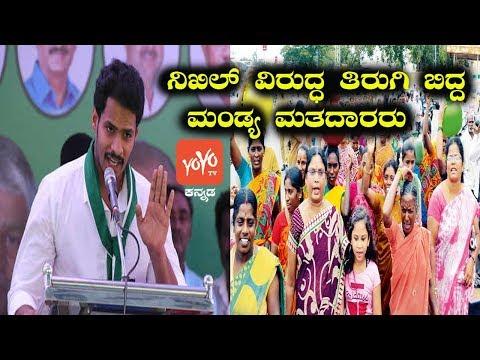 Stone thrown on Nikhil Kumaraswamy During Rally | Mandya Politics | YOYO Kannada News