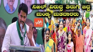 Stone thrown on Nikhil Kumaraswamy During Rally | Mandya Politics | YOYO Kannada News