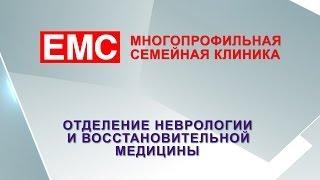 Клиника EMC, отделение неврологии и восстановительной медицины(Отделение неврологии и восстановительной медицины в клинике ЕМС. Невролог в Санкт-Петербурге. Приём детско..., 2015-07-14T16:21:54.000Z)