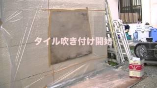 タイル吹き付け塗装 【丸光塗装業】