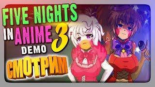СМОТРИМ ДЕМКУ Five Nights In Anime 3 FNIA Ultimate Location Прохождение