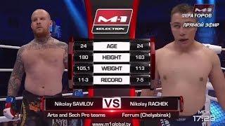 Николай Савилов vs Николай Рачек, M-1 Challenge 93