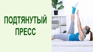 Пилатес упражнения для пресса. 5 упражнений позволят укрепить мышцы пресса в домашних условиях(Пилатес упражнения для пресса. 5 простых упражнений позволят укрепить мышцы пресса в домашних условиях..., 2015-12-07T06:59:20.000Z)