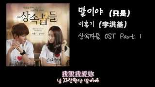 Repeat youtube video 〈中字〉繼承者們 OST 李洪基 - 말이야 (只是)