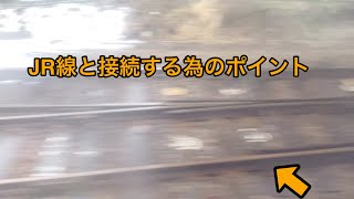 JRと秋田内陸縦貫鉄道が繋がっている線路がある