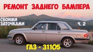 Ремонт заднего бампера ГАЗ 31105.  ч.2 Процесс.