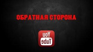 Мёртвые подписчики. Обратная сторона YouTube (пилот)