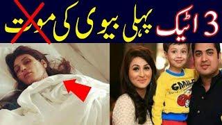 Iqrar Ul Hassan 1st Wife Shocking News   Qurat Ul Ain Passed Away News in Urdu Hindi   duniya tv