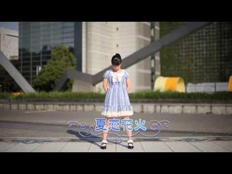 【足太ぺんた】夏恋花火 踊ってみた【曇りのち晴れ】