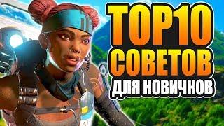 видео: Apex Legends ТОП-10 СОВЕТОВ ДЛЯ НОВИЧКОВ гайд #1