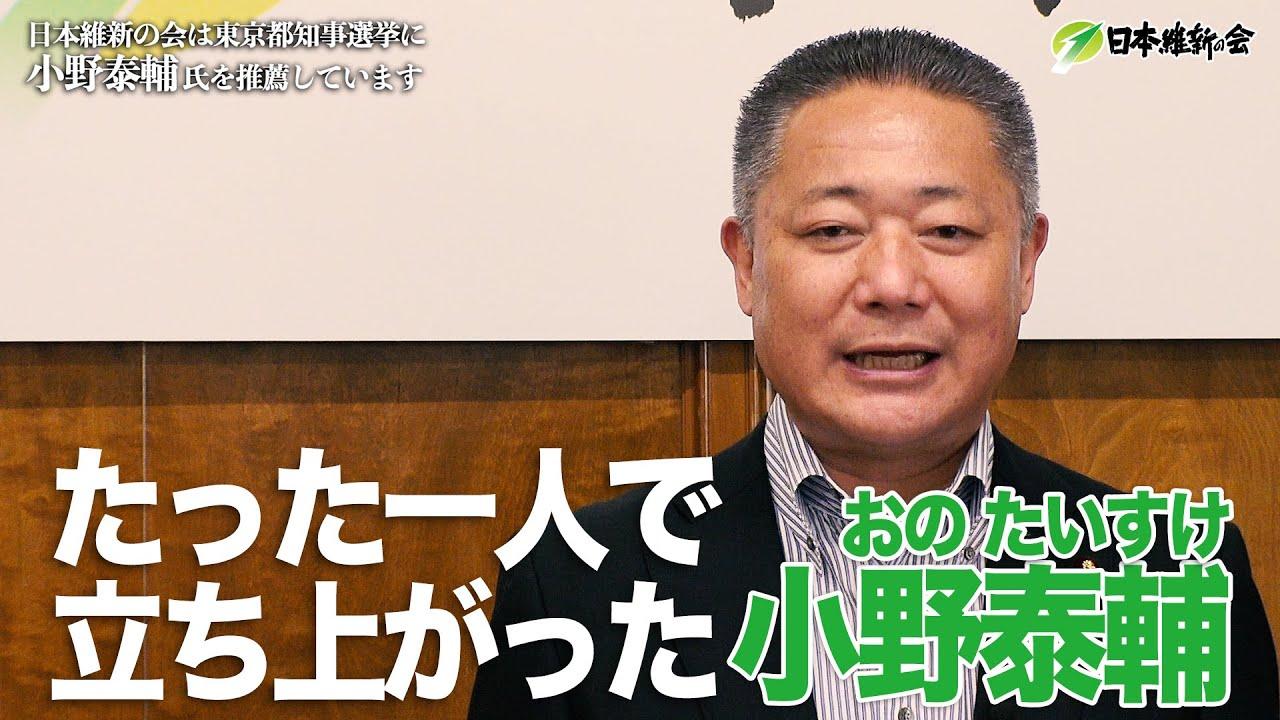馬場伸幸幹事長から東京都知事選挙推薦候補者 小野たいすけ氏への応援メッセージ