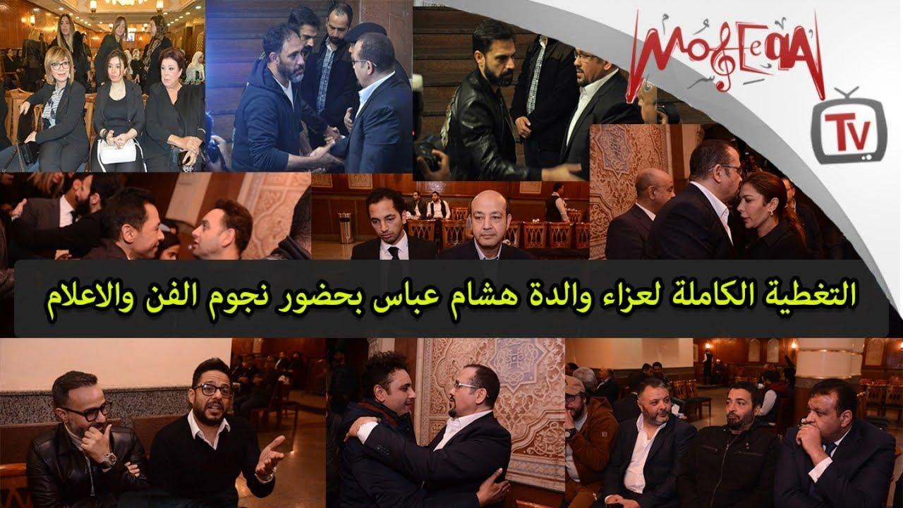 عزاء والدة هشام عباس بحضور نجوم الفن والاعلام