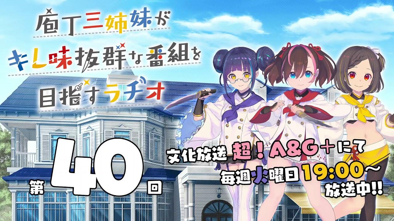【第40回】庖丁三姉妹がキレ味抜群な番組を目指すラヂオ【キレラヂ】