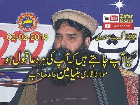 Qari Binyameen Abid Topic Astaghfaar Ky Faiday. 03.02.2018. Zafar Okara