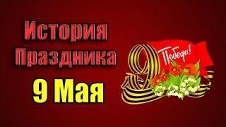 видео Праздник 9 мая