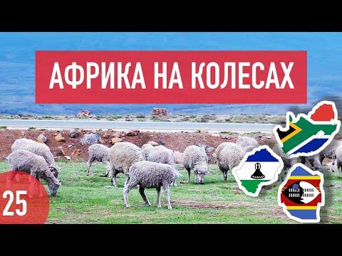ЮАР, Лесото, Эсватини. Снег в Африке и поломка машины. Африка на колесах #25.