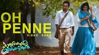 Oh Penne Song | Zachariahyayude Garbinikal Malayalam Movie Official